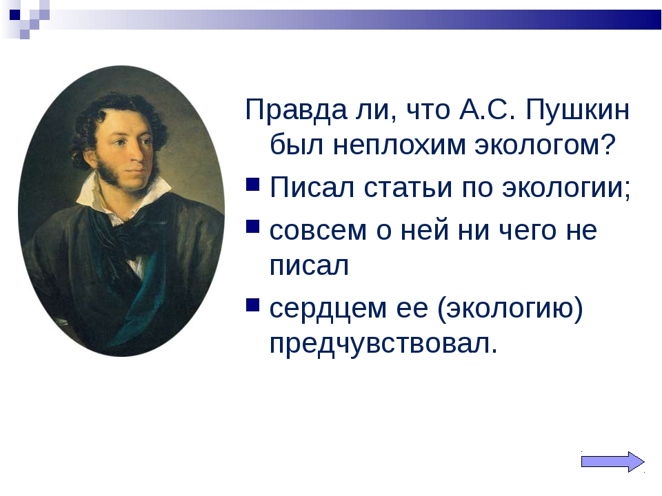 Правда ли, что А.С. Пушкин был неплохим экологом? Писал статьи по экологии; с...
