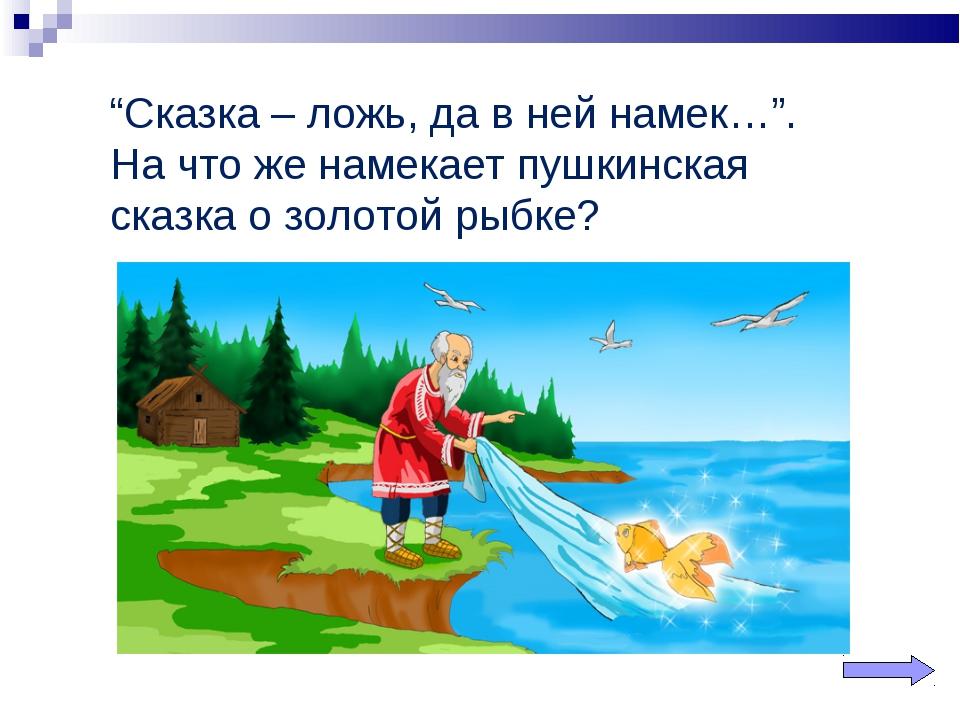 """Сказка – ложь, да в ней намек…"". На что же намекает пушкинская сказка о зол..."
