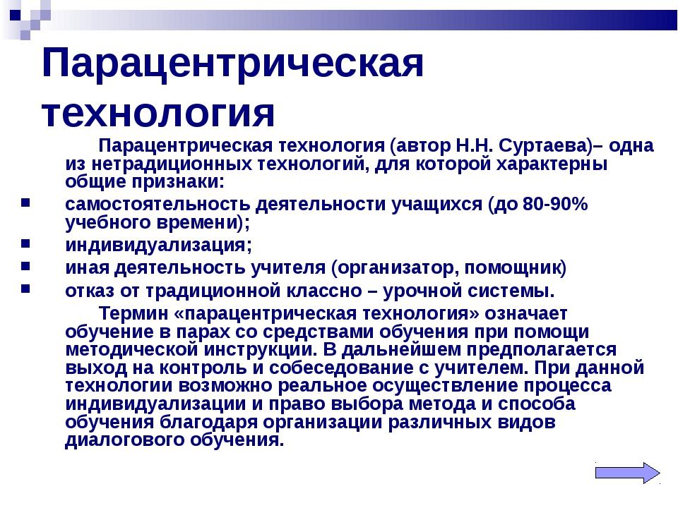 Парацентрическая технология Парацентрическая технология (автор Н.Н. Суртаева)...