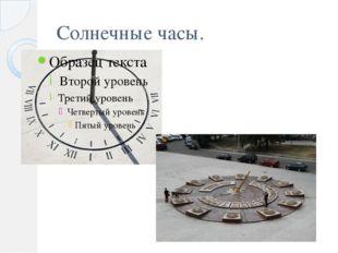 Солнечные часы.