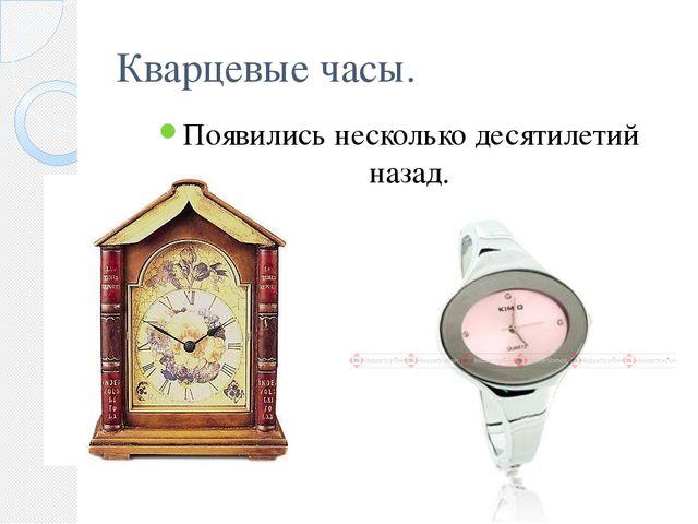 Кварцевые часы. Появились несколько десятилетий назад.
