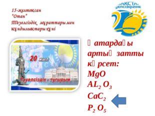 Қатардағы артық затты көрсет: МgO AL2 O3 CaC2 P2 O5