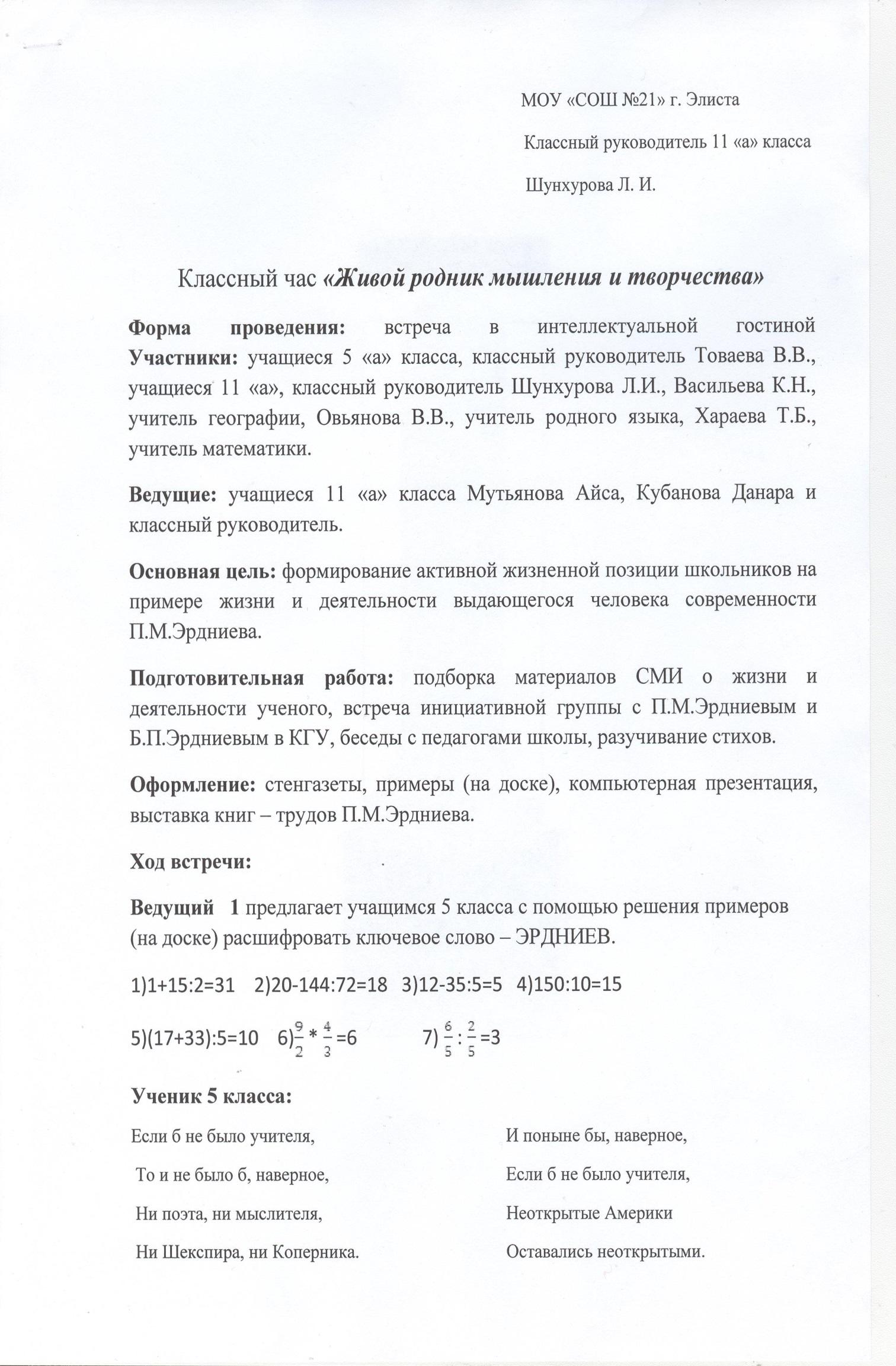 C:\Users\777\Сканированные документы\урок\урок 001.jpg