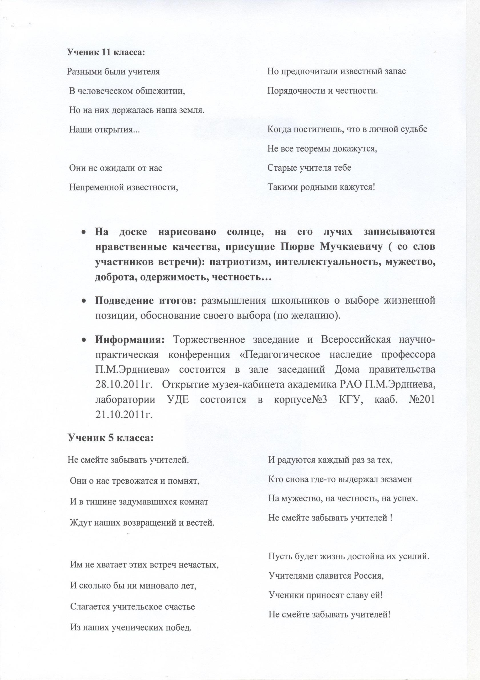 C:\Users\777\Сканированные документы\урок\урок 009.jpg