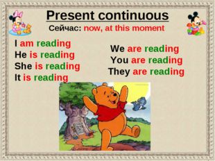 Present continuous Сейчас: now, at this moment We are reading You are reading
