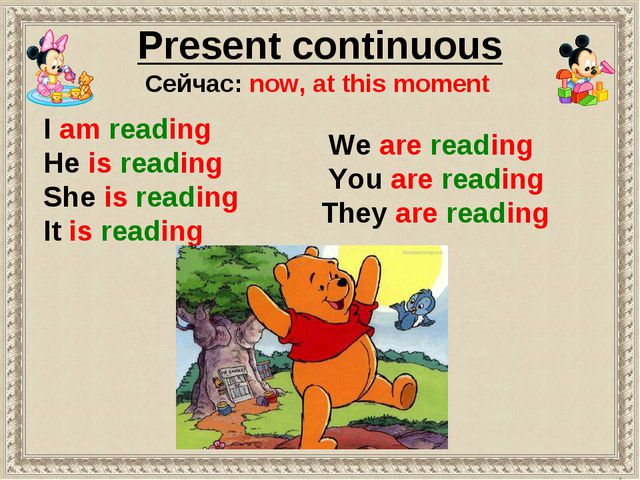 Present continuous Сейчас: now, at this moment We are reading You are reading...