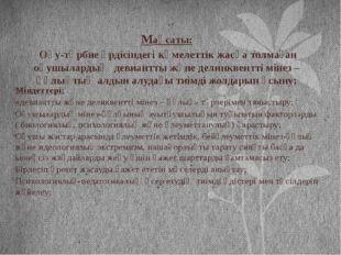 Мақсаты: Оқу-тәрбие үрдісіндегі кәмелеттік жасқа толмаған оқушылардың девиант