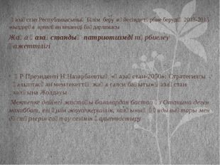Қазақстан Республикасының Білім беружүйесінде тәрбие берудің 2013-2015 жылд