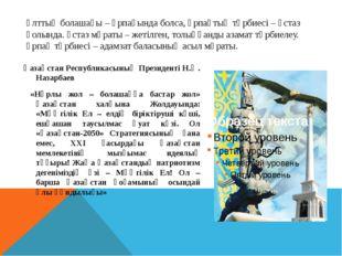 Қазақстан Республикасының Президенті Н.Ә. Назарбаев «Нұрлы жол – болашаққа ба