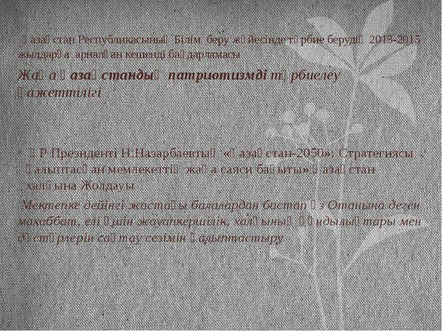 Қазақстан Республикасының Білім беружүйесінде тәрбие берудің 2013-2015 жылд...