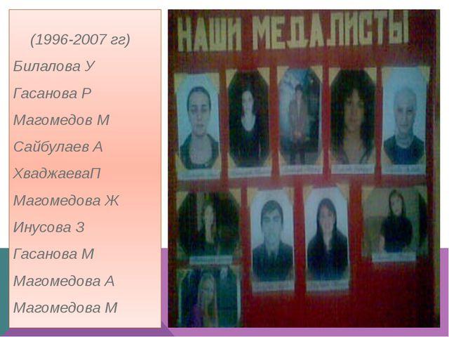 (1996-2007 гг) Билалова У Гасанова Р Магомедов М Сайбулаев А ХваджаеваП Маго...