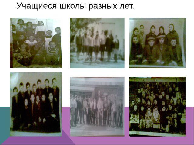 Учащиеся школы разных лет.