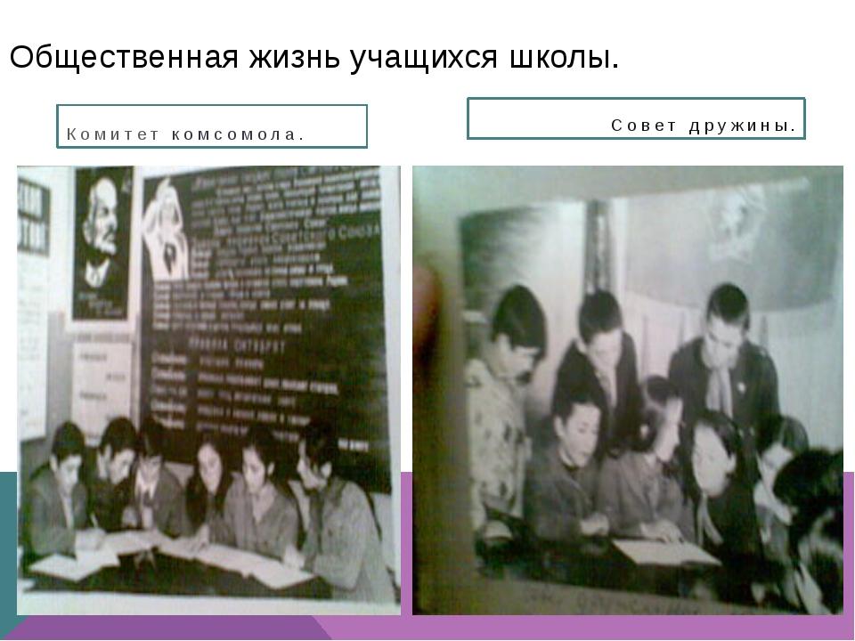 Общественная жизнь учащихся школы. Комитет комсомола. Совет дружины.