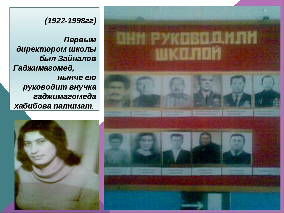 (1922-1998гг) Первым директором школы был Зайналов Гаджимагомед, нынче ею ру...