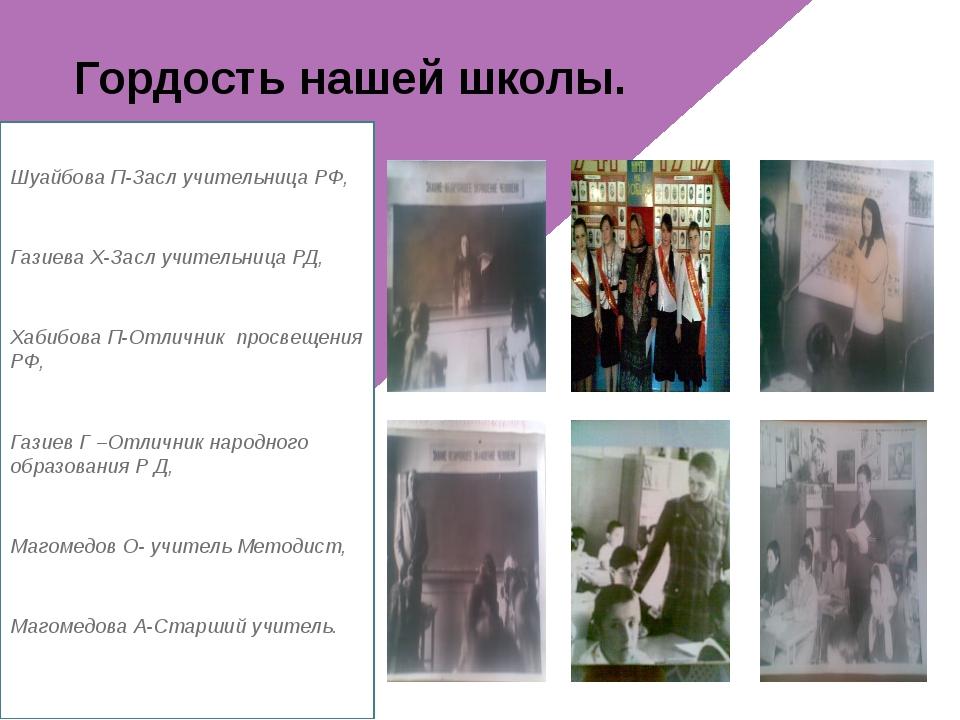 Гордость нашей школы. Шуайбова П-Засл учительница РФ, Газиева Х-Засл учитель...