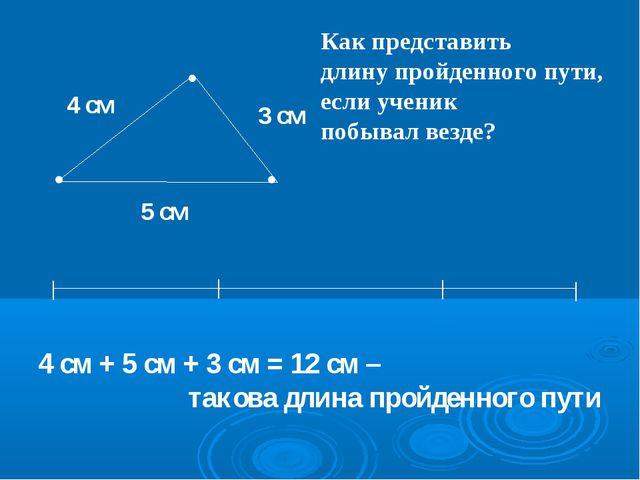 3 см 4 см 5 см 4 см + 5 см + 3 см = 12 см – такова длина пройденного пути Как...