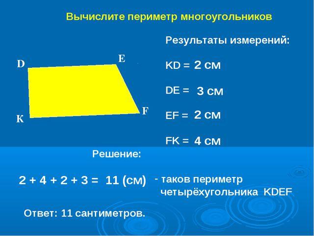 Вычислите периметр многоугольников Результаты измерений: KD = DE = EF = FK =...