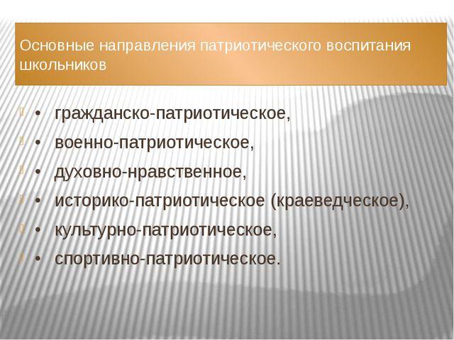 Основные направления патриотического воспитания школьников •гражданско-патри...