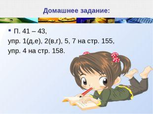 Домашнее задание: П. 41 – 43, упр. 1(д,е), 2(в,г), 5, 7 на стр. 155, упр. 4 н