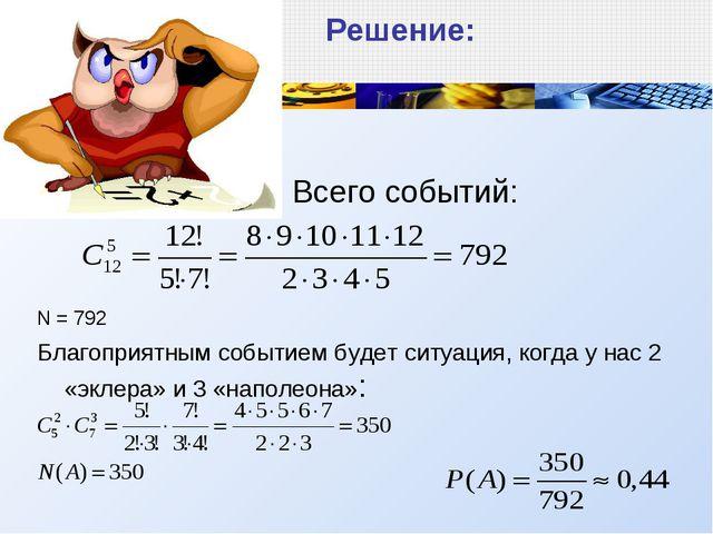 Решение: Всего событий: N = 792 Благоприятным событием будет ситуация, когда...