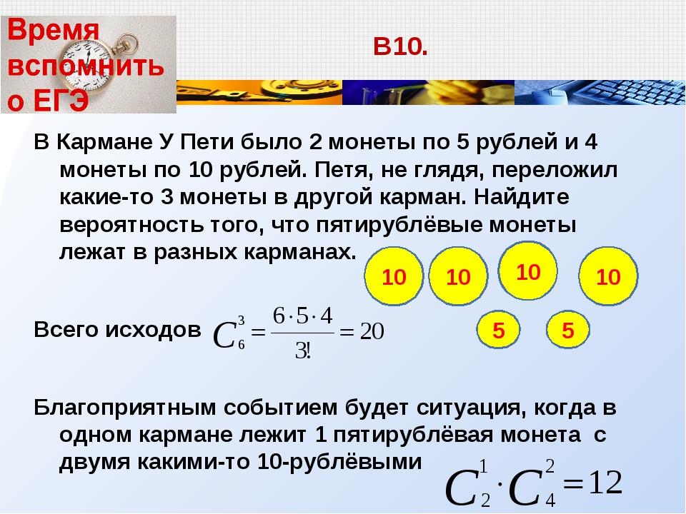 В10. В Кармане У Пети было 2 монеты по 5 рублей и 4 монеты по 10 рублей. Петя...