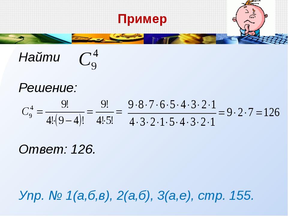 Пример Найти Решение: Ответ: 126. Упр. № 1(а,б,в), 2(а,б), 3(а,е), стр. 155.