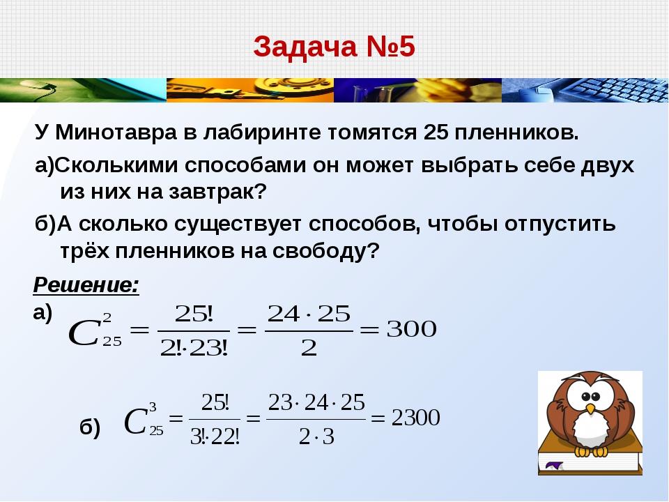 Задача №5 У Минотавра в лабиринте томятся 25 пленников. а)Сколькими способами...