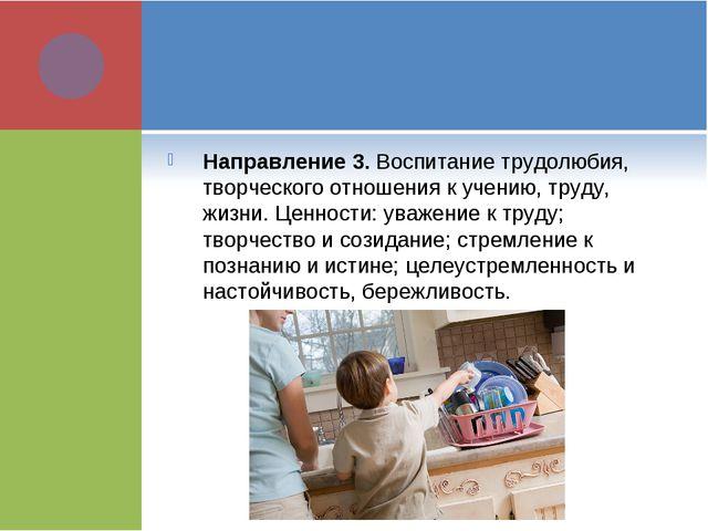 Направление 3. Воспитание трудолюбия, творческого отношения к учению, труду,...