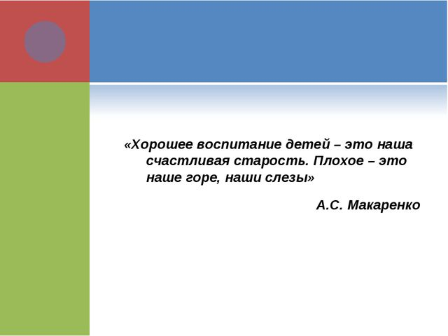 «Хорошее воспитание детей – это наша счастливая старость. Плохое – это наше г...