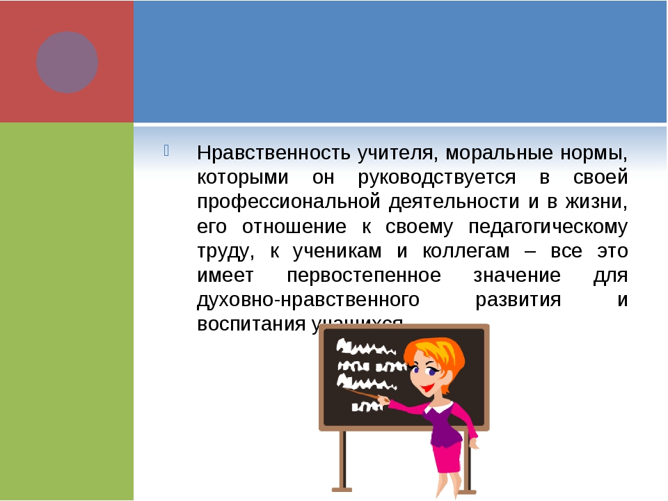 Нравственность учителя, моральные нормы, которыми он руководствуется в своей...
