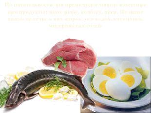 По питательности они превосходят многие известные нам продукты: мясо, рыбу, к