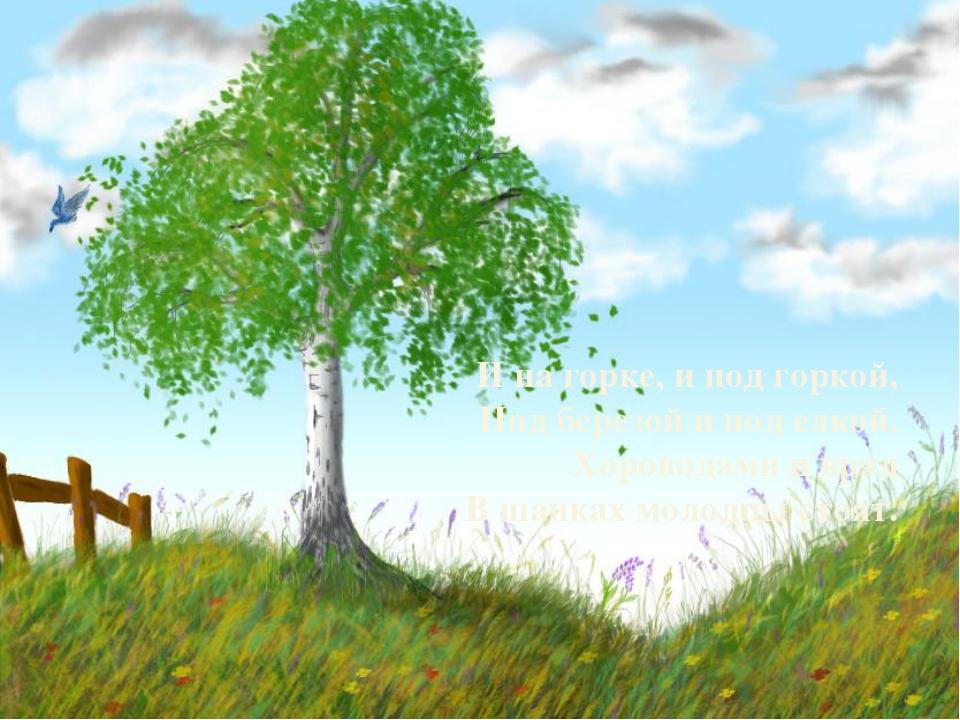 И на горке, и под горкой, Под березой и под елкой, Хороводами и вряд В шапках...