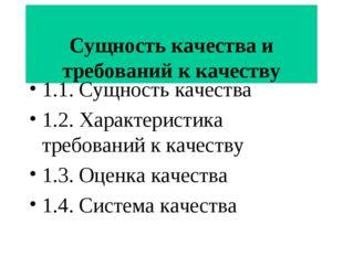 Сущность качества и требований к качеству 1.1. Сущность качества 1.2. Характ