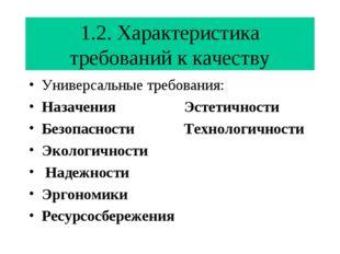 1.2. Характеристика требований к качеству Универсальные требования: Назачения