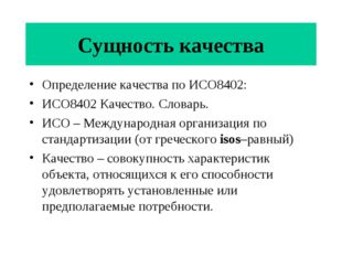 Сущность качества Определение качества по ИСО8402: ИСО8402 Качество. Словарь.