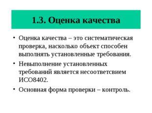 1.3. Оценка качества Оценка качества – это систематическая проверка, наскольк