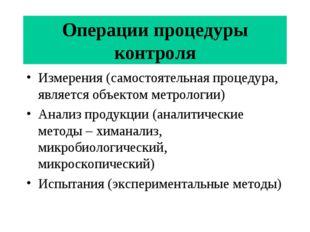Операции процедуры контроля Измерения (самостоятельная процедура, является об