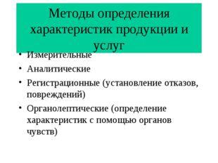 Методы определения характеристик продукции и услуг Измерительные Аналитически