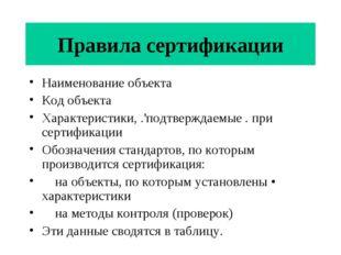 Правила сертификации Наименование объекта Код объекта Характеристики, .'подтв