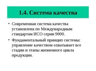 1.4. Система качества Современная система качества установлена по Международн