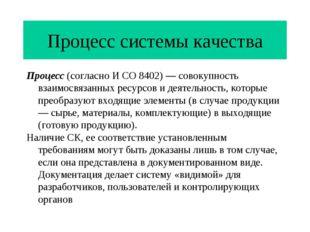 Процесс системы качества Процесс (согласно И СО 8402) — совокупность взаимосв