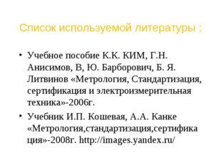 Список используемой литературы : Учебное пособие К.К. КИМ, Г.Н. Анисимов, В,