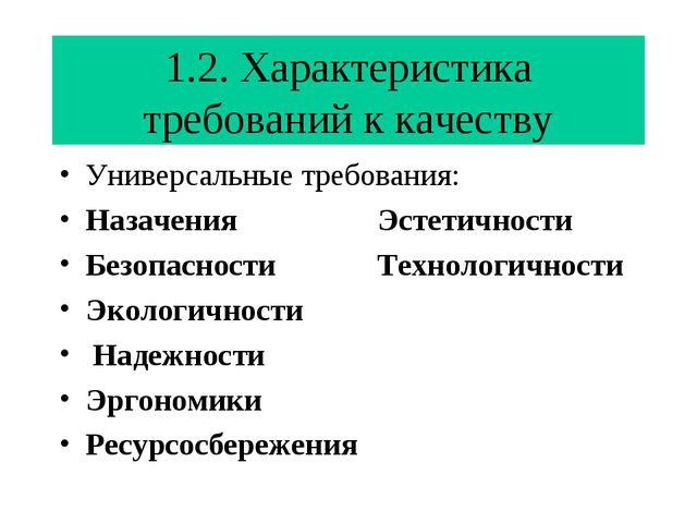 1.2. Характеристика требований к качеству Универсальные требования: Назачения...