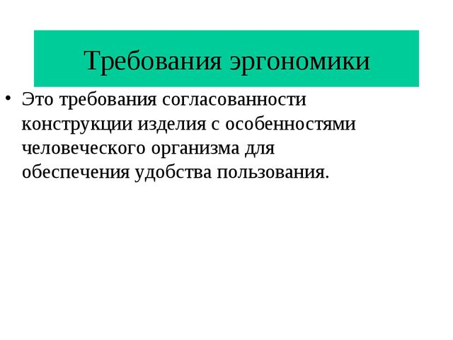 Требования эргономики Это требования согласованности конструкции изделия с ос...