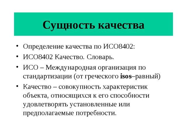 Сущность качества Определение качества по ИСО8402: ИСО8402 Качество. Словарь....