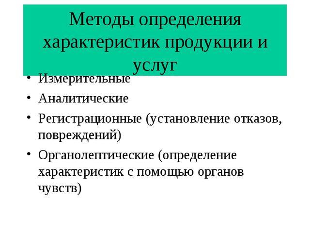 Методы определения характеристик продукции и услуг Измерительные Аналитически...