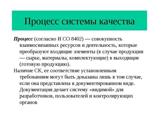 Процесс системы качества Процесс (согласно И СО 8402) — совокупность взаимосв...