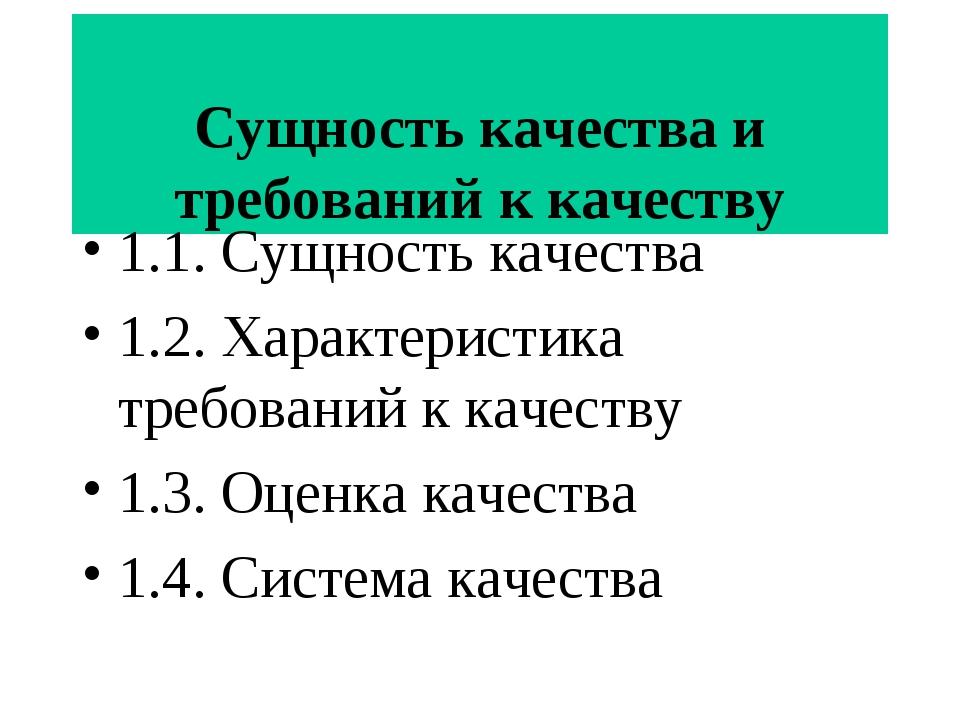 Сущность качества и требований к качеству 1.1. Сущность качества 1.2. Характ...