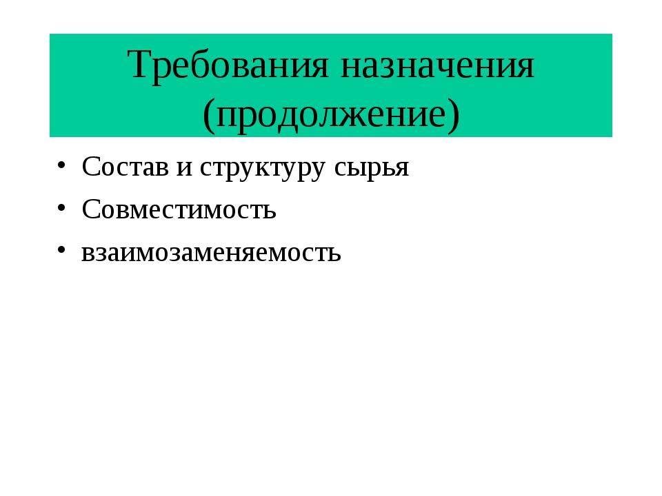 Требования назначения (продолжение) Состав и структуру сырья Совместимость вз...