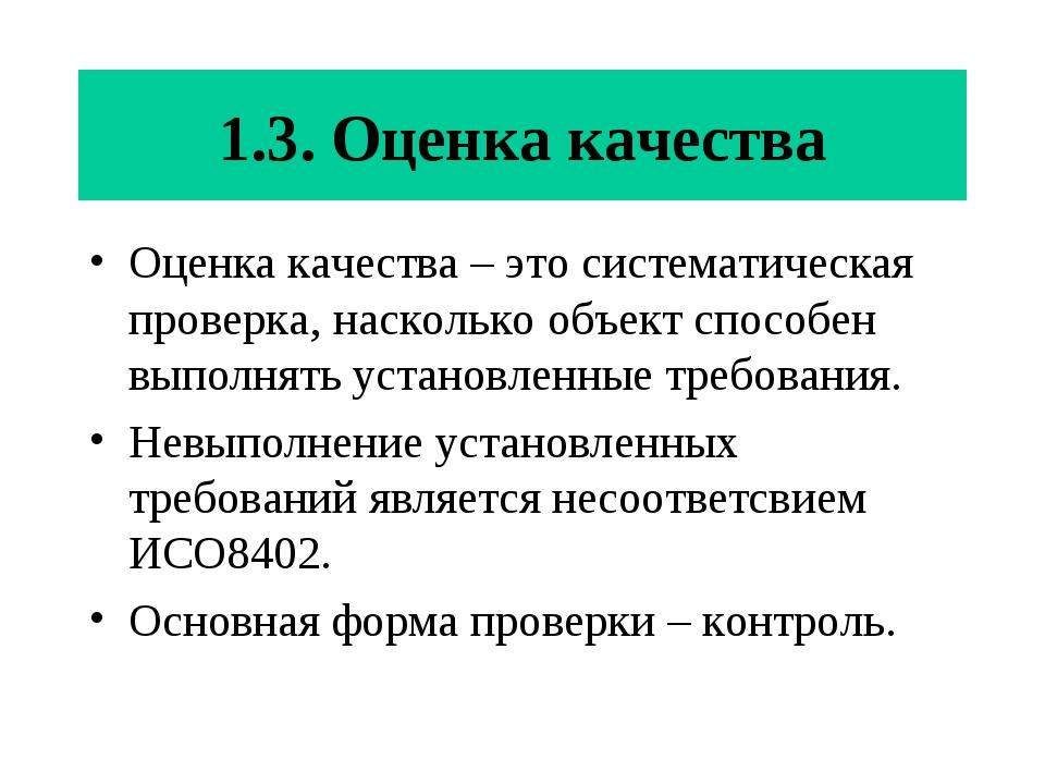 1.3. Оценка качества Оценка качества – это систематическая проверка, наскольк...